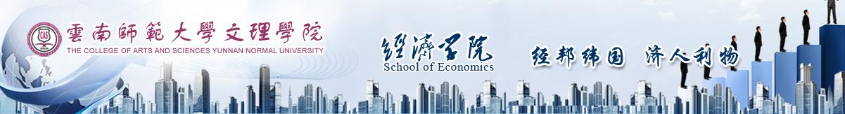 云南师范大学文理学院经济学院