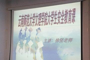 经济学院大学生安全教育讲座热烈召开