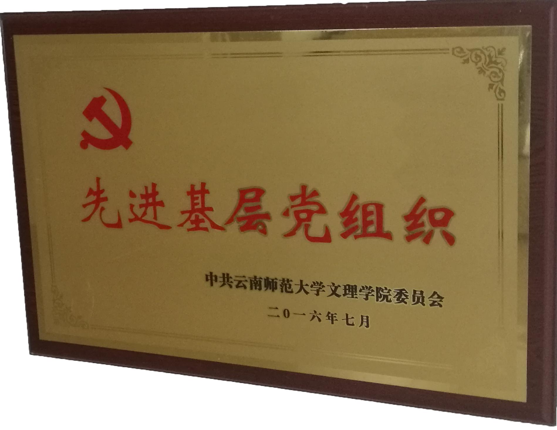 2016年中共云南师范大学文理学院委员会先进基层党组织