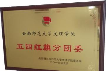 2016年云南师范大学文理学院五四红旗分团委