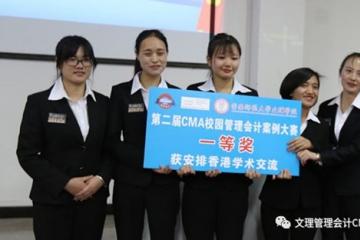 【喜报】恭喜云南师范大学文理学院优秀学子再次成功晋级