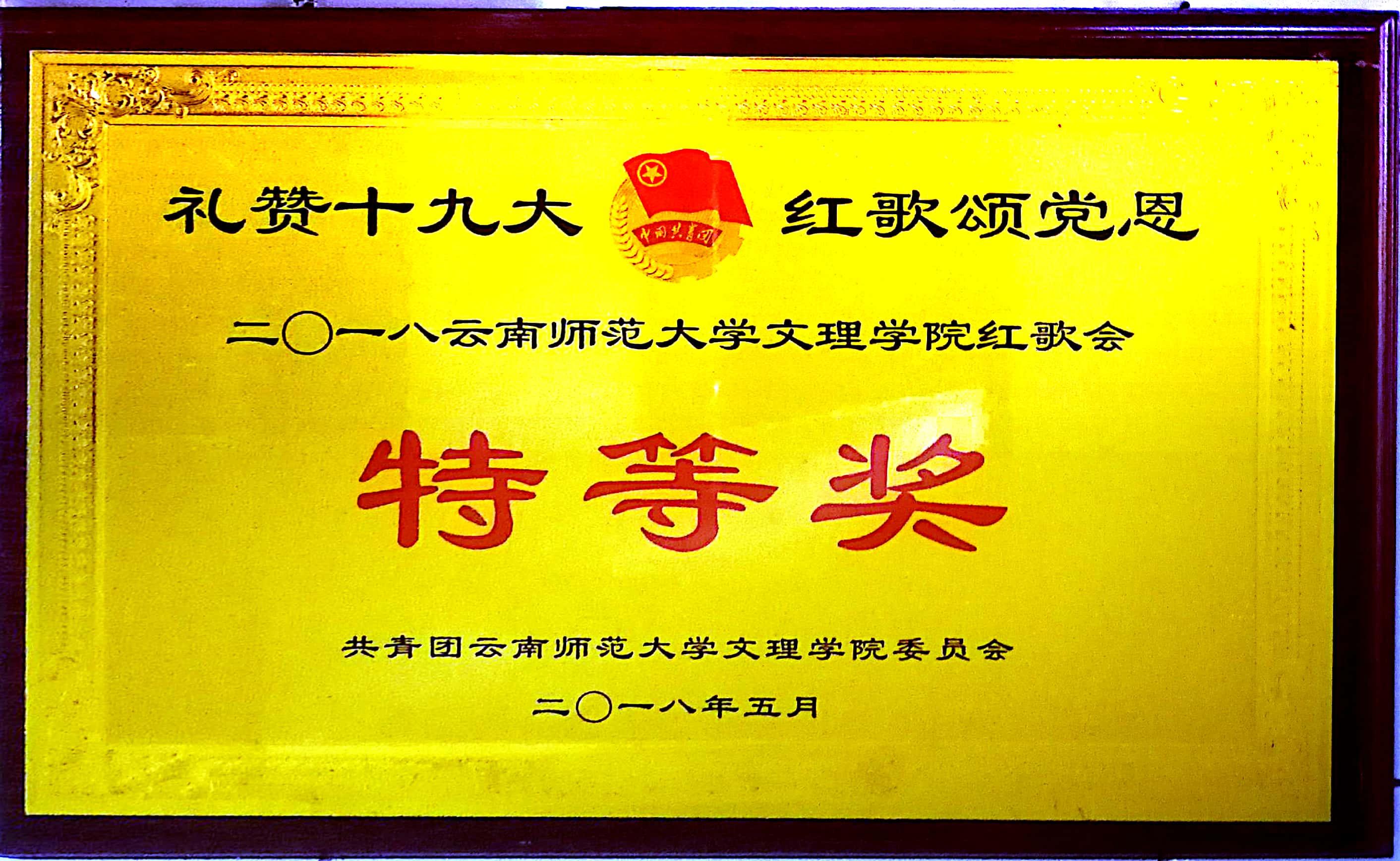 云师大文理学院2018年礼赞十九大 红歌颂党恩 特等奖