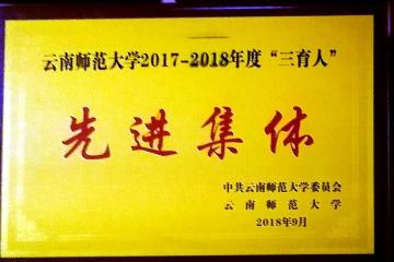 """获得云南师范大学2017-2018年度""""三育人""""先进集体"""
