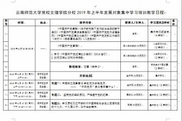 云南师范大学党校文理学院分校2019年上半年发展对象集中学习培训教学日程