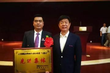 """经济院荣获云南师范大学2017-2018年度""""三育人""""先进"""
