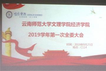 云南师范大学文理学院经济学院2019学年第一次全委大会