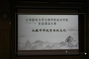 云南师范大学文理学院经济学院首届诵读大赛